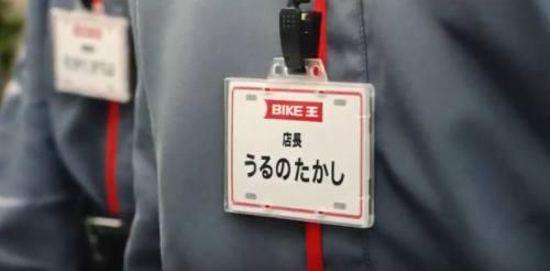 バイク王3