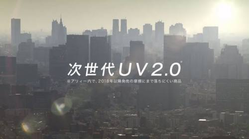 次世代UV 2.0