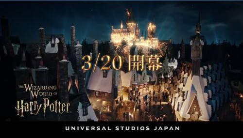 3月20日開幕