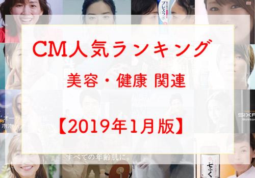 CM美容健康ランキング201901