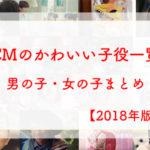 CM子役まとめ2018