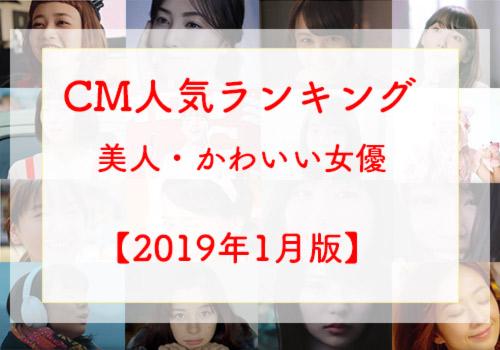 CM美人ランキング201901