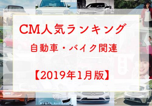 車・バイクCMランキング201901