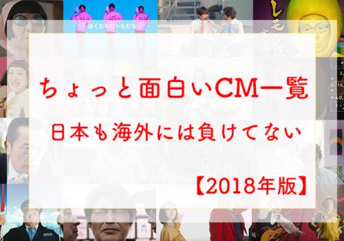 面白いCMまとめ2018