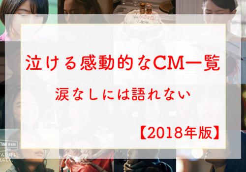 泣けるCMまとめ2018