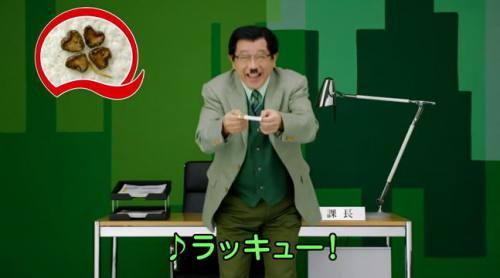 ♪ラッキュー!