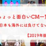 面白いCMまとめ2019