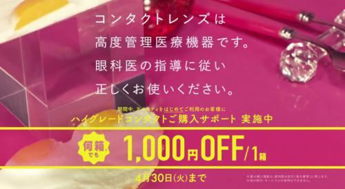 1,000円オフ