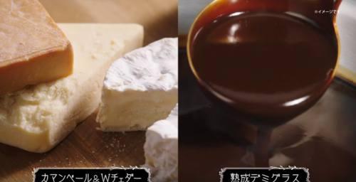 チーズ好きの熟成欧風カレーCM3