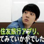 三井住友銀行10