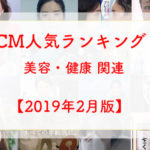 CM美容健康ランキング201902