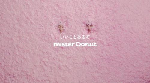 ミスタードーナッツ
