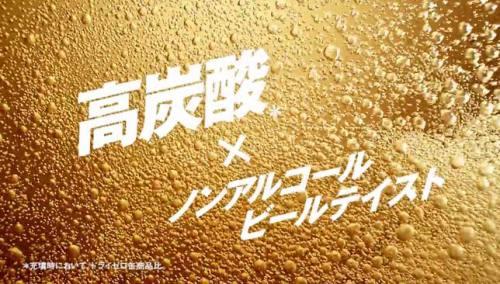高炭酸 ノンアルコール ビールテイスト