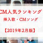CMソングランキング201902