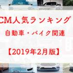 車・バイクCMランキング201902