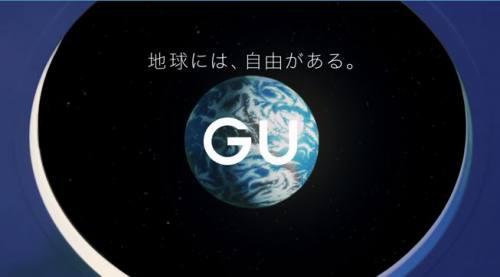GUリフトスリットパンツのCM11