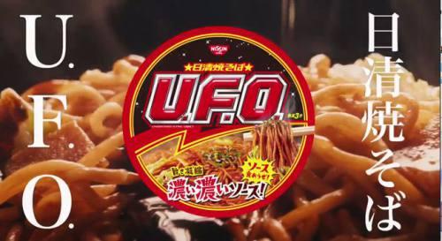 日清UFOのCM14