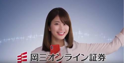 岡三オンライン証券CM10