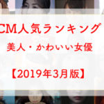 CM美人ランキング201903