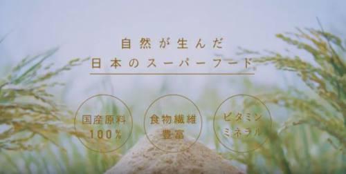 飲める米糠のCM6