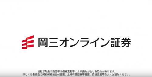 岡三オンライン証券CM1