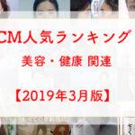 CM美容健康ランキング201903