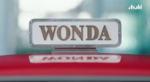 WONDA(ワンダ)のCM2