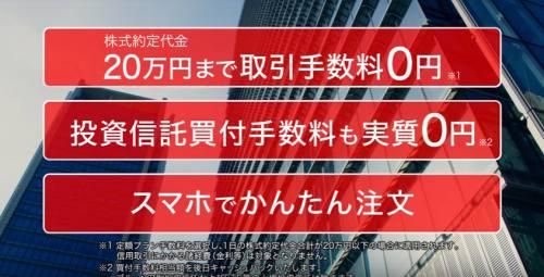 岡三オンライン証券CM7