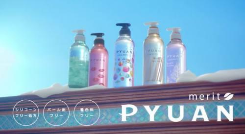 PYUAN(ピュアン)のCM10