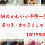 CM子役まとめ2019