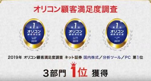 岡三オンライン証券CM9