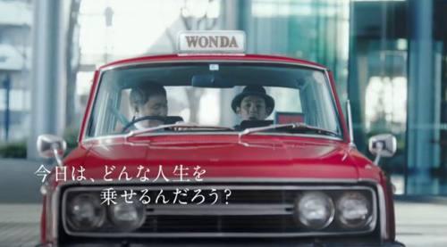 WONDA(ワンダ)のCM3