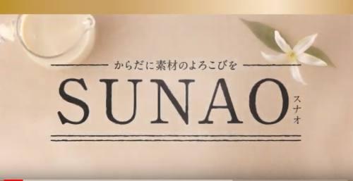 SUNAO(スナオ)のCM1