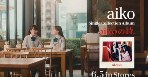 aikoの詩(シングルコレクション)のCM6