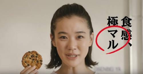 丸大豆せんべいCM6