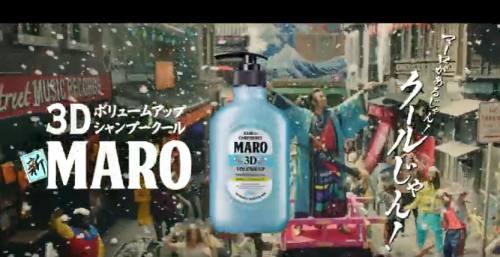 MARO(マーロ)CM21
