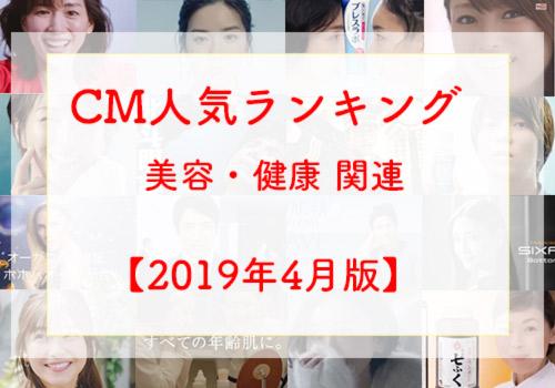 CM美容健康ランキング201904