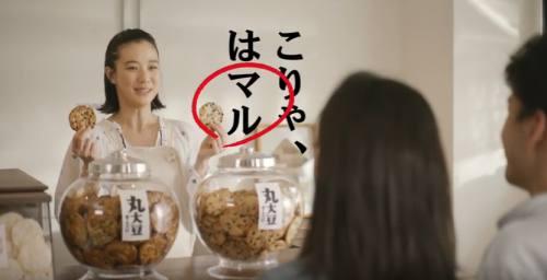 丸大豆せんべいCM10