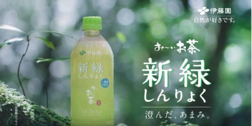 お~いお茶新緑のCM8