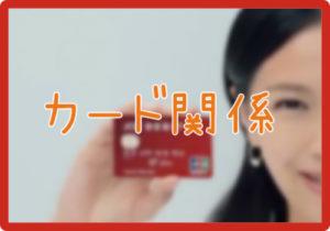 カード・決済