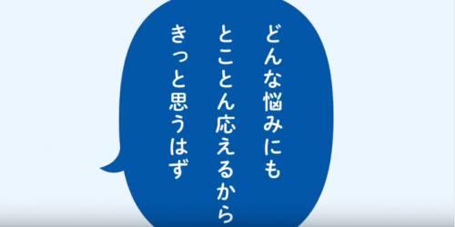 小田急不動産のCM6