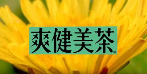 爽健美茶CM5