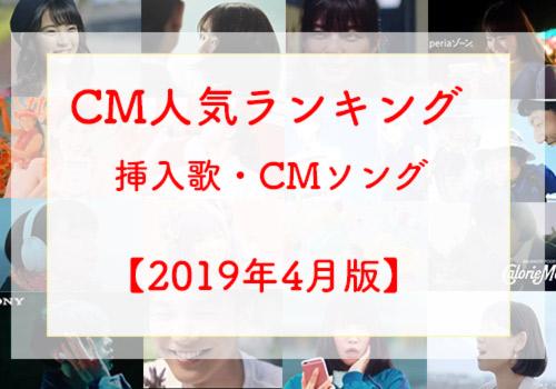 CMソングランキング201904