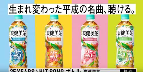 爽健美茶CM11