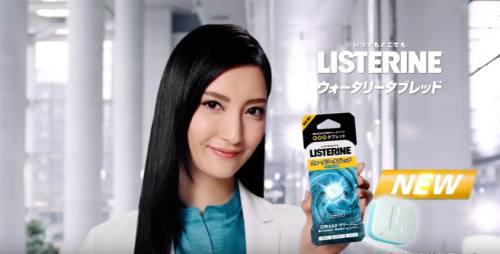 リステリンCM10