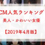 CM美人ランキング201904