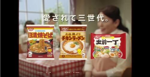 日清の袋麺のCM14