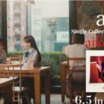 aikoの詩(シングルコレクション)のCM1