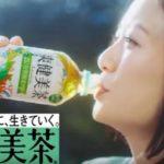 爽健美茶CM9