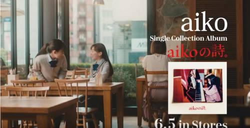 aikoの詩(シングルコレクション)のCM4